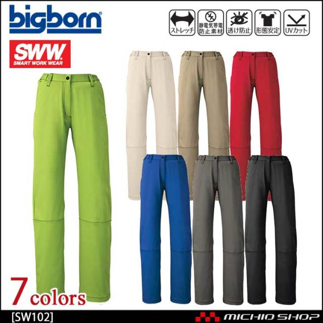 作業服 bigborn ビッグボーン SWW ギアパンツ(レディース) SW102