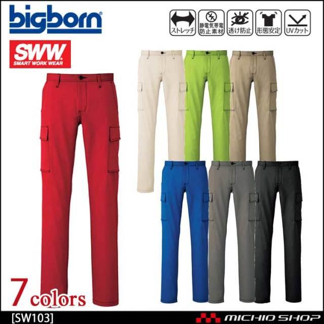 作業服 bigborn ビッグボーン SWW ギアカーゴパンツ(メンズ) SW103