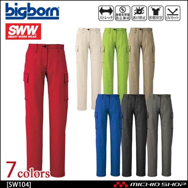 作業服 bigborn ビッグボーン SWW ギアカーゴパンツ(レディース) SW104
