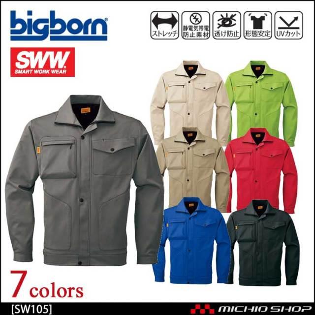 作業服 bigborn ビッグボーン SWW フィールドジャケット(メンズ) SW105