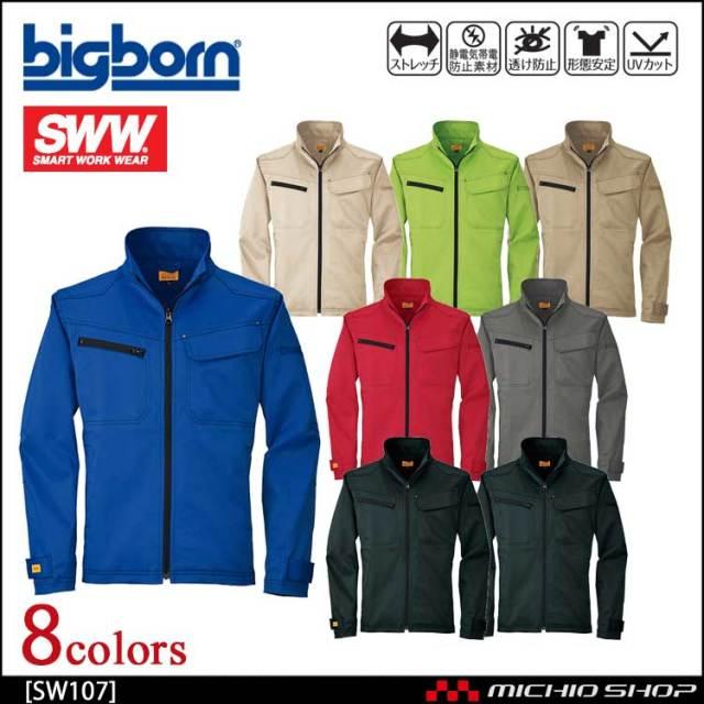 作業服 bigborn ビッグボーン SWW フィールドジャケット(メンズ) SW107