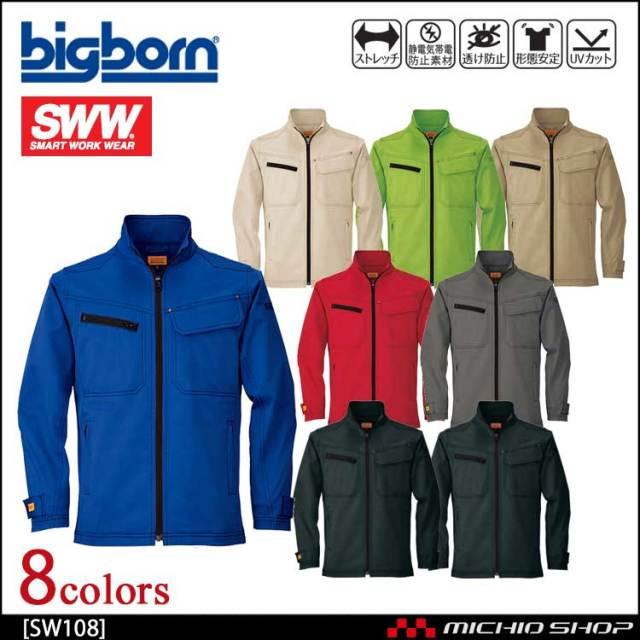 作業服 bigborn ビッグボーン SWW フィールドジャケット(レディース) SW108