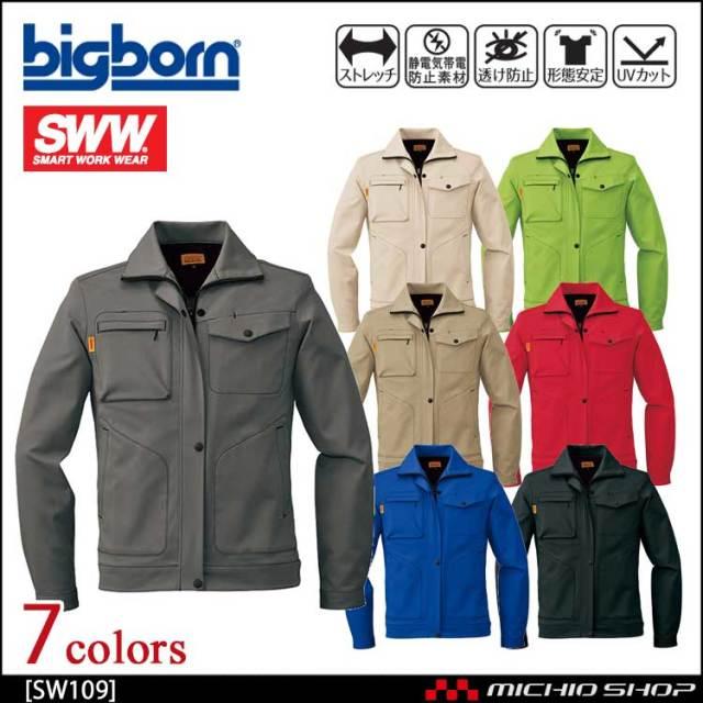 作業服 bigborn ビッグボーン SWW フィールドジャケット(レディース) SW109
