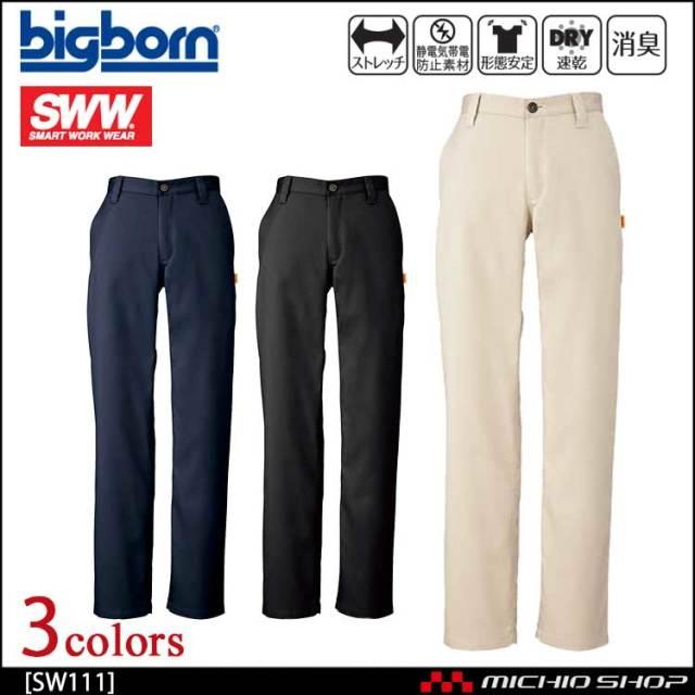 作業服 bigborn ビッグボーン SWW テーパードチノパンツ(メンズ) SW111