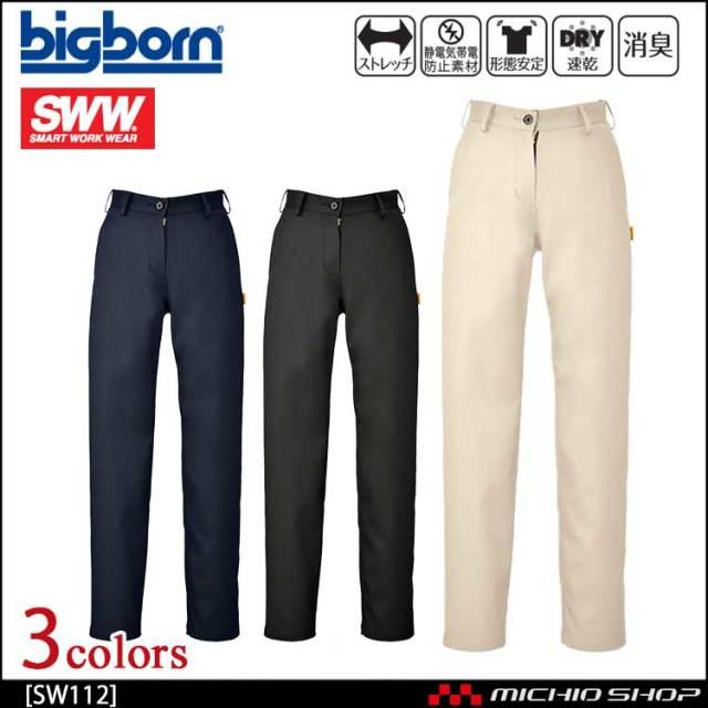作業服 bigborn ビッグボーン SWW テーパードチノパンツ(レディース) SW112