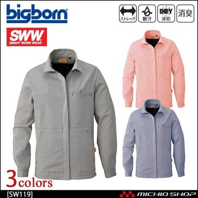 作業服 bigborn ビッグボーン SWW ギンガムジャケット(レディース) SW119