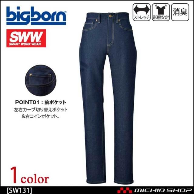 作業服 bigborn ビッグボーン SWW テーパードデニムパンツ(メンズ) SW131