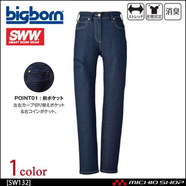 作業服 bigborn ビッグボーン SWW テーパードデニムパンツ(レディース) SW132