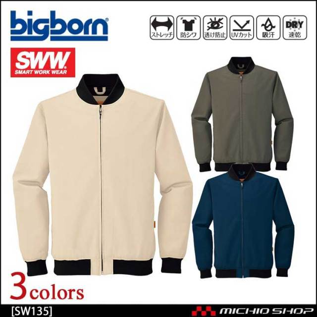 作業服 bigborn ビッグボーン SWW スタジアムジャケット(メンズ・レディース兼用) SW135