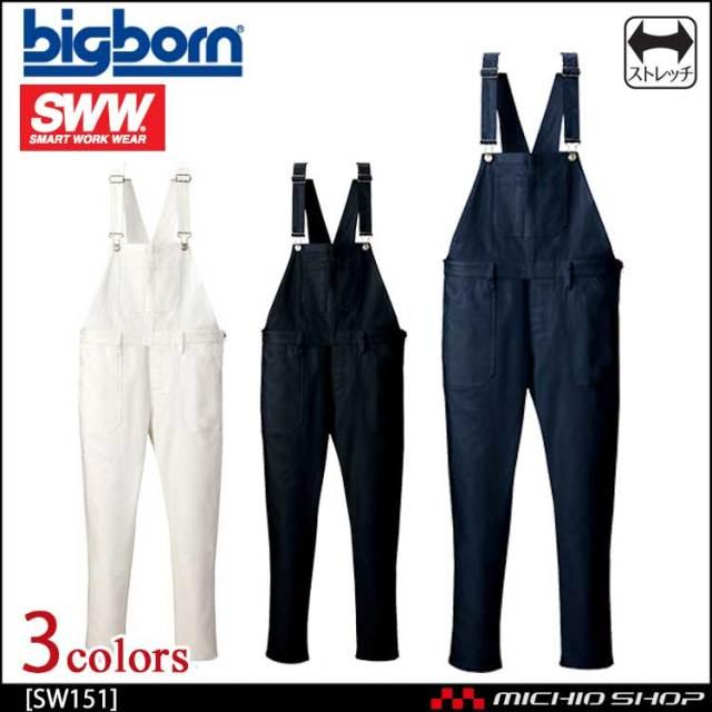 作業服 bigborn ビッグボーン SWW オーバーオール(メンズ) SW151