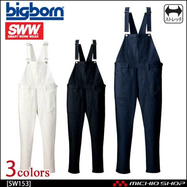 作業服 bigborn ビッグボーン SWW オーバーオール(レディース) SW153