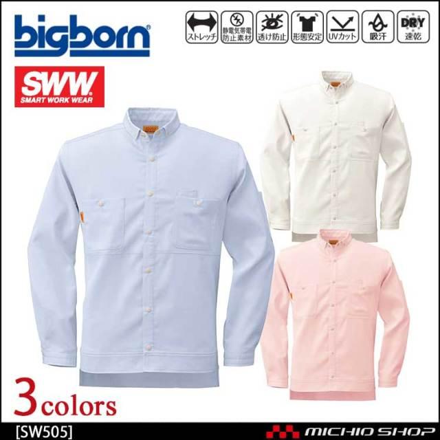 作業服 bigborn ビッグボーン SWW 2WAYシャツ(メンズ・レディース兼用) SW505