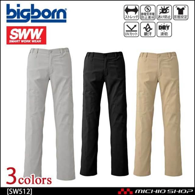 作業服 bigborn ビッグボーン SWW サマーギアパンツ(メンズ) 春夏 SW512