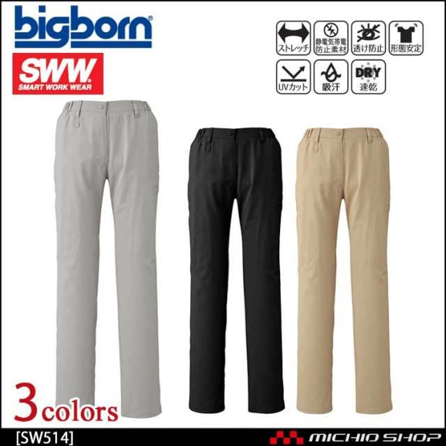 作業服 bigborn ビッグボーン SWW サマーギアパンツ(レディース) 春夏 SW514