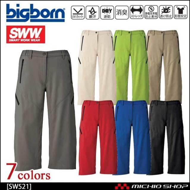作業服 bigborn ビッグボーン SWW サマーギアカーゴハーフパンツ(メンズ) 春夏 SW521