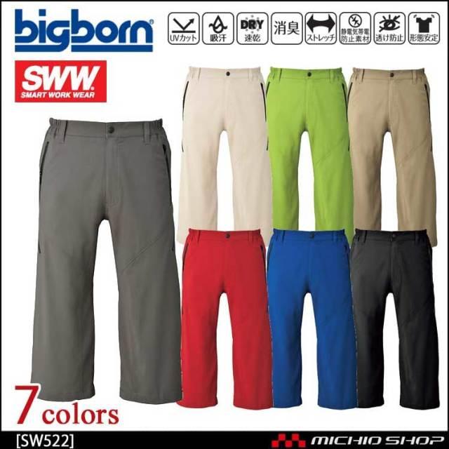 作業服 bigborn ビッグボーン SWW サマーギアカーゴハーフパンツ(レディース) 春夏 SW522