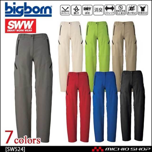 作業服 bigborn ビッグボーン SWW サマーギアカーゴパンツ(レディース) 春夏 SW524