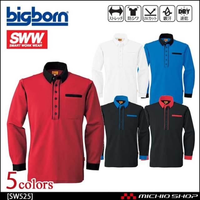 作業服 bigborn ビッグボーン SWW 長袖ポロシャツ(メンズ・レディース兼用) 春夏 SW525