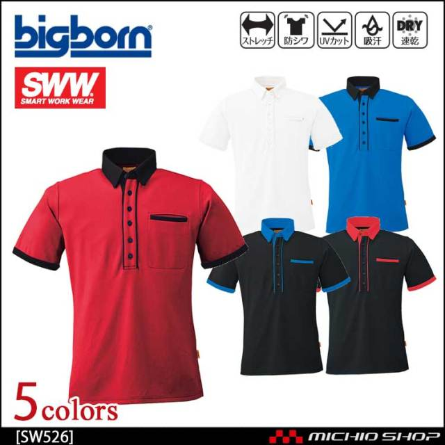 作業服 bigborn ビッグボーン SWW 半袖ポロシャツ(メンズ・レディース兼用) 春夏 SW526