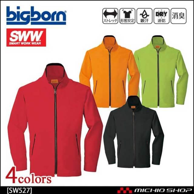 作業服 bigborn ビッグボーン SWW シャミランジャケット(メンズ) SW527