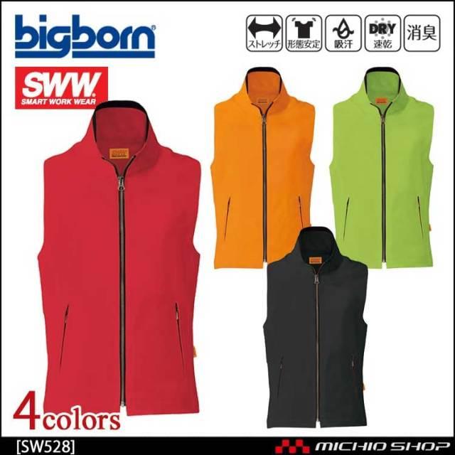作業服 bigborn ビッグボーン SWW シャミランベスト(メンズ・レディース兼用) SW528