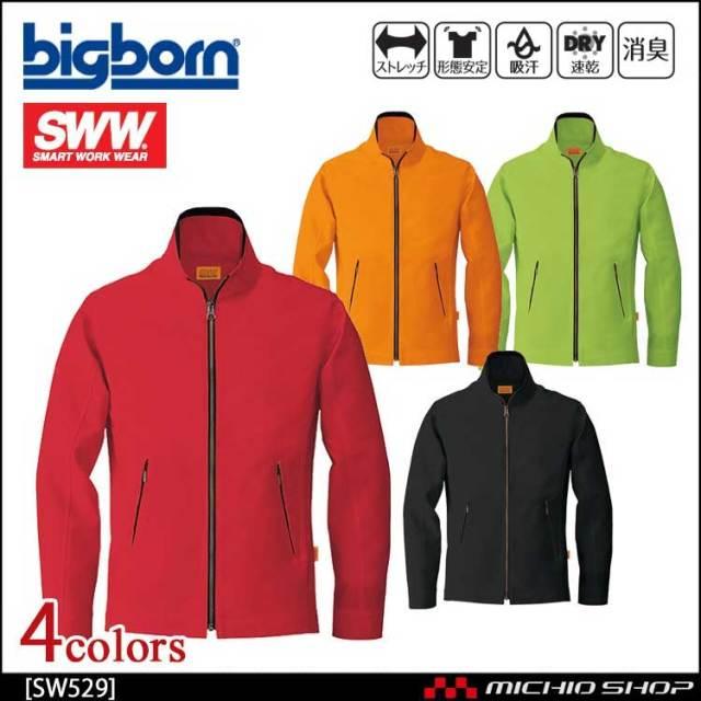 作業服 bigborn ビッグボーン SWW シャミランジャケット(レディース) SW529