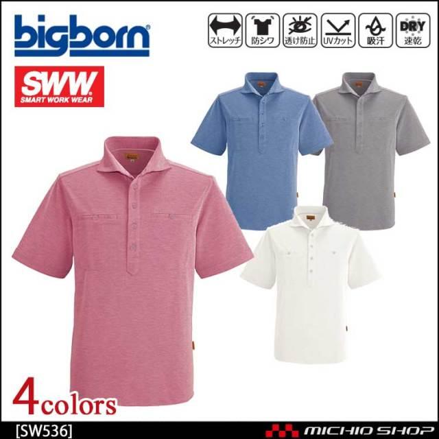 作業服 bigborn ビッグボーン SWW 半袖ポロシャツ(メンズ・レディース兼用) 春夏 SW536