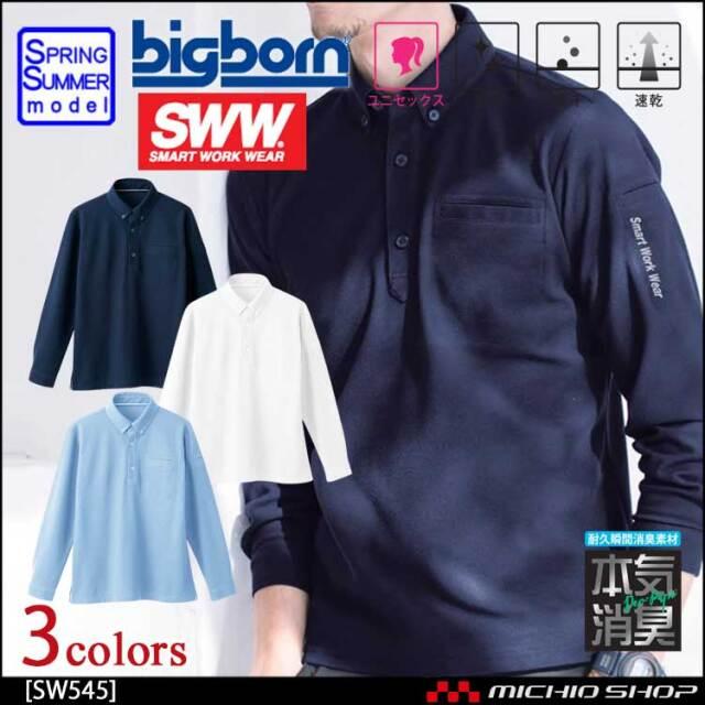 作業服 bigborn ビッグボーン SWW 長袖ポロシャツ(メンズ・レディース兼用) 春夏 SW545