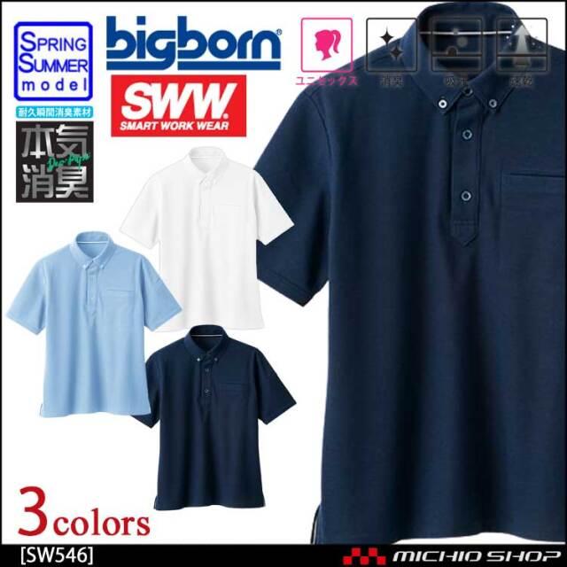 作業服 bigborn ビッグボーン SWW 半袖ポロシャツ(メンズ・レディース兼用) 春夏 SW546