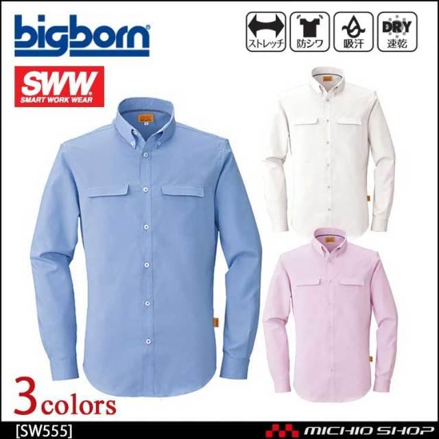 作業服 bigborn ビッグボーン SWW ボタンダウン長袖シャツ(メンズ・レディース兼用) SW555
