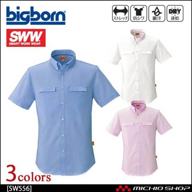 作業服 bigborn ビッグボーン SWW ボタンダウン半袖シャツ(メンズ・レディース兼用) 春夏 SW556