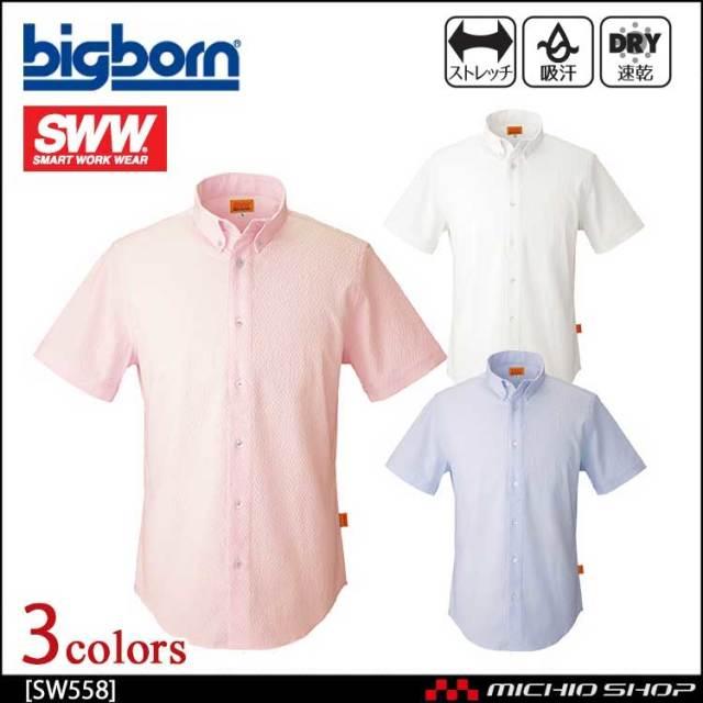 作業服 bigborn ビッグボーン SWW 半袖シャツ(メンズ・レディース兼用) 春夏 SW558