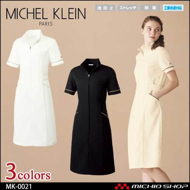 制服 医療 看護 美容 エステ クリニック MICHEL KLEIN ミッシェルクラン ユナイト ワンピース MK-0021