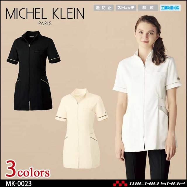 制服 医療 看護 美容 エステ クリニック MICHEL KLEIN ミッシェルクラン ユナイト チュニック MK-0023