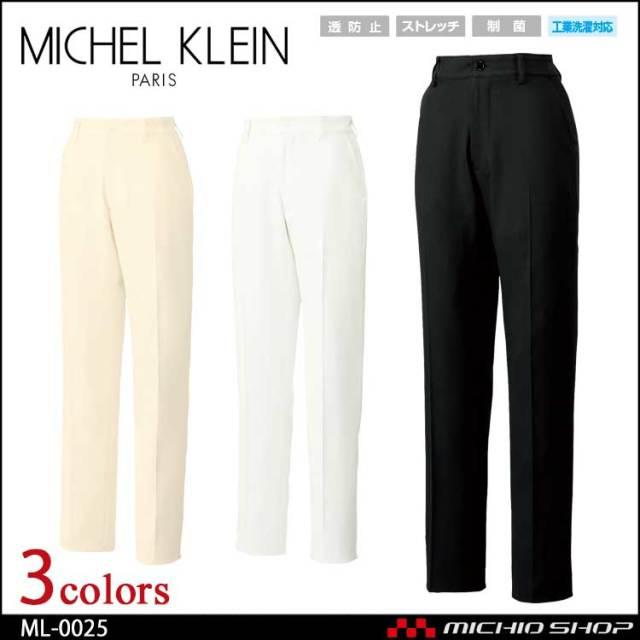 制服 医療 看護 美容 エステ クリニック MICHEL KLEIN ミッシェルクラン ユナイト パンツ MK-0025
