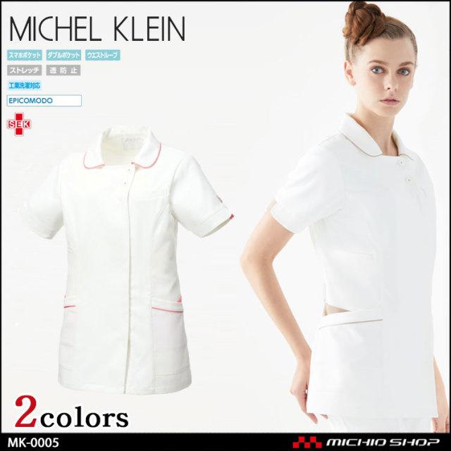 制服 医療 看護 美容 エステ クリニック MICHEL KLEIN ミッシェルクラン ユナイト ジャケット MK-0005