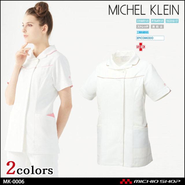 制服 医療 看護 美容 エステ クリニック MICHEL KLEIN ミッシェルクラン ユナイト ジャケット MK-0006