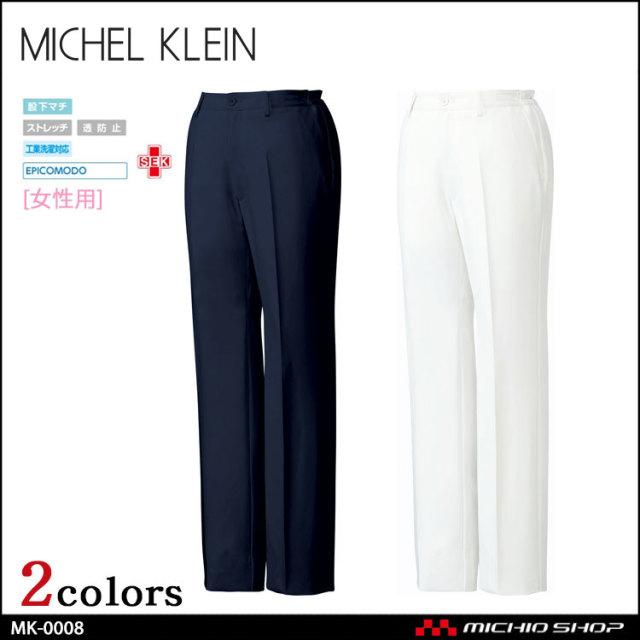制服 医療 看護 美容 エステ クリニック MICHEL KLEIN ミッシェルクラン ユナイト パンツ(女性用) MK-0008