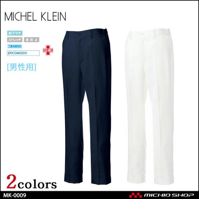 制服 医療 看護 美容 エステ クリニック MICHEL KLEIN ミッシェルクラン ユナイト パンツ(男性用) MK-0009