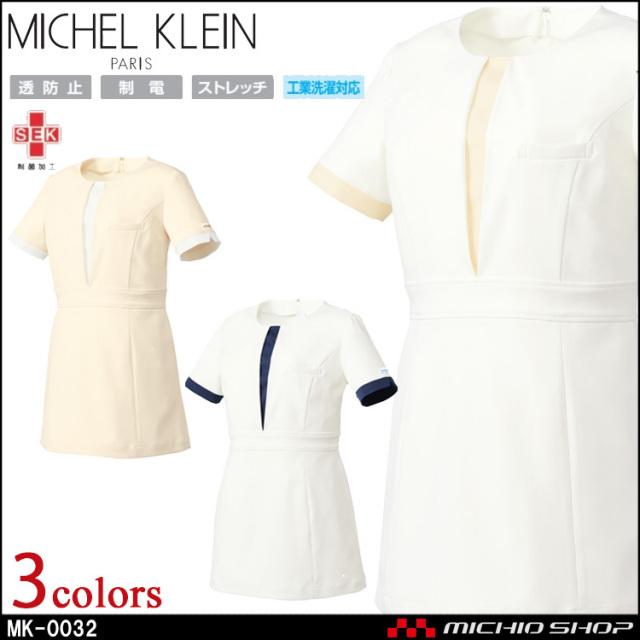 制服 医療 看護 美容 エステ クリニック MICHEL KLEIN ミッシェルクラン チュニック MK-0032 ユナイト