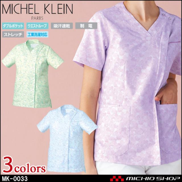 制服 医療 看護 美容 エステ クリニック MICHEL KLEIN ミッシェルクラン  ファスナースクラブチュニック MK-0033 ユナイト