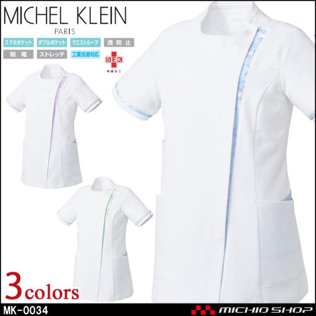 制服 医療 看護 美容 エステ クリニック MICHEL KLEIN ミッシェルクラン チュニックジャケット MK-0034 ユナイト