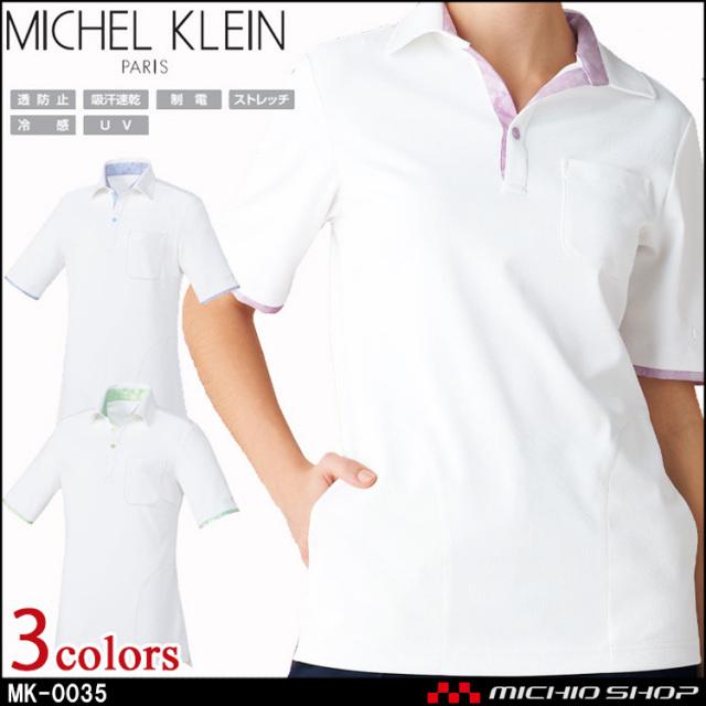 制服 医療 看護 美容 エステ クリニック MICHEL KLEIN ミッシェルクラン ニットシャツ MK-0035 ユナイト