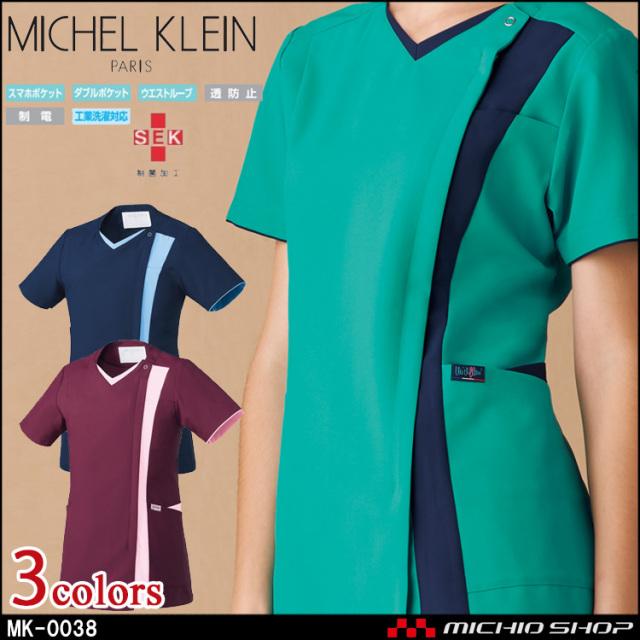 制服 医療 看護 美容 エステ クリニック MICHEL KLEIN ミッシェルクラン  ファスナースクラブ MK-0038 ユナイト