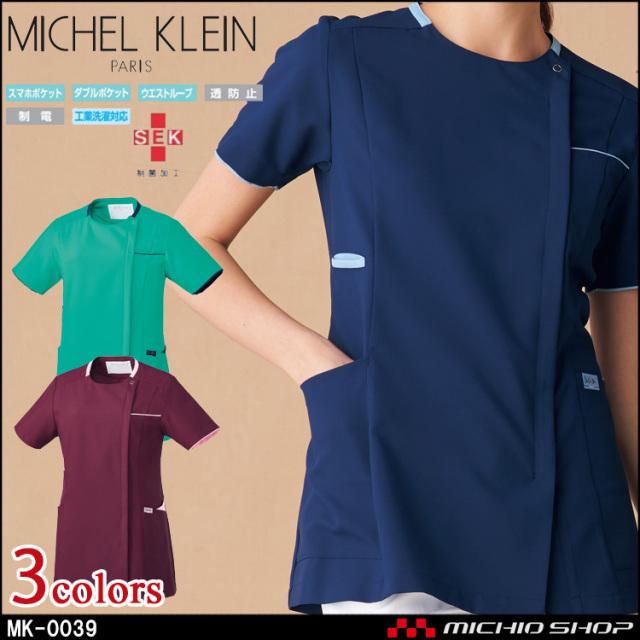 制服 医療 看護 美容 エステ クリニック MICHEL KLEIN ミッシェルクラン  ファスナースクラブ MK-0039 ユナイト