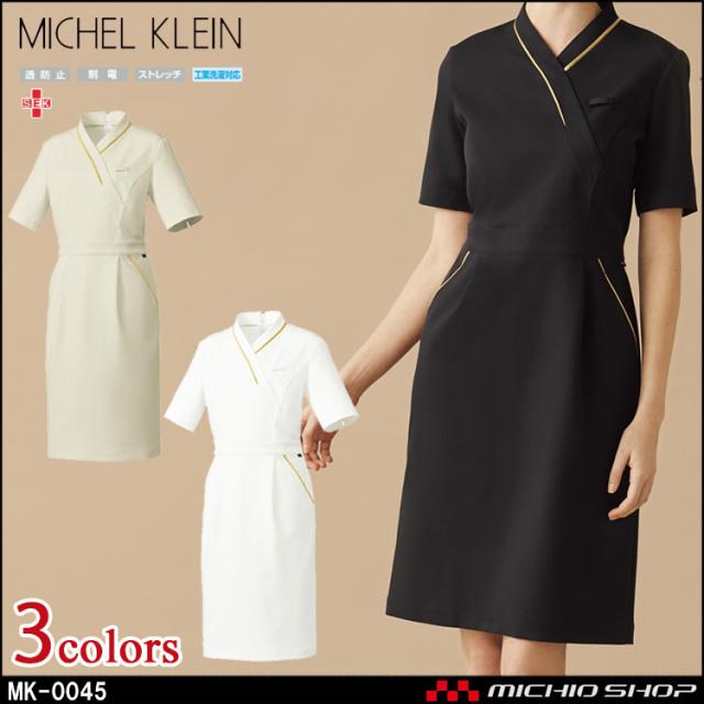 制服 医療 看護 美容 エステ クリニック MICHEL KLEIN ミッシェルクラン ワンピース MK-0045 ユナイト
