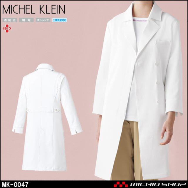 制服 医療 看護 美容 エステ クリニック MICHEL KLEIN ミッシェルクラン ユナイト ドクターコート 女性用 MK-0047