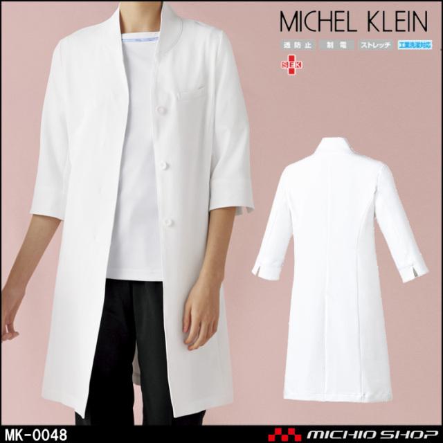 制服 医療 看護 美容 エステ クリニック MICHEL KLEIN ミッシェルクラン ユナイト ドクターコート(七分袖) 女性用 MK-0048
