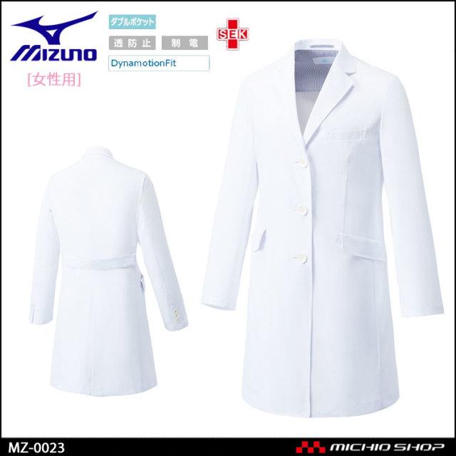 医療 白衣 制服 ユニフォーム  Mizuno ミズノ ドクターコート 女性用  MZ-0023  ユナイト