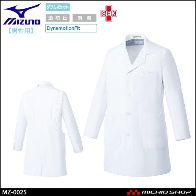 医療 白衣 制服 ユニフォーム  Mizuno ミズノ ドクターコート 男性用  MZ-0025  ユナイト